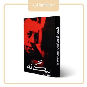 کتاب بیگانه از آلبر کامو