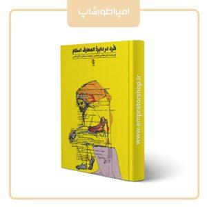 کتاب کرد در دایره المعارف اسلام