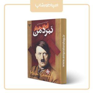 کتاب نبرد من