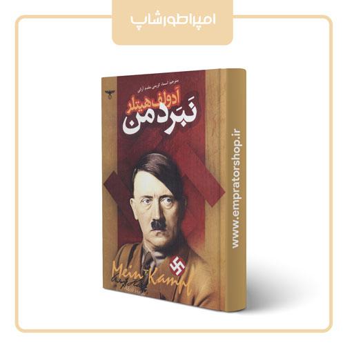 نبرد من از آدولف هیتلر