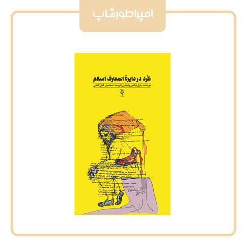 کتاب کرد در دایره المعارف اسلام از بازیل نیکتین