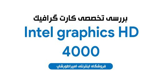 کارت گرافیک intel 4000