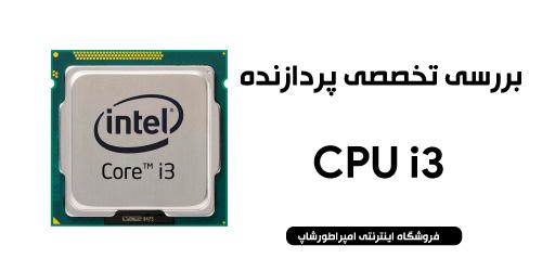 پردازنده های core i3