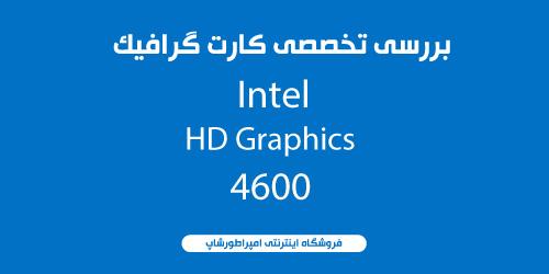 کارت گرافیک intel 4600