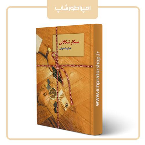 سیگار شکلاتی از هما پور اصفهانی