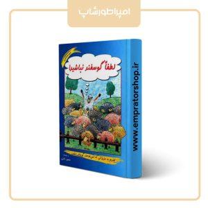 کتاب گوسفند نباشید از محمود نامنی