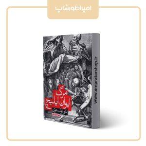 کتاب مرگ ایوان ایلیچ از لئو تولستوی