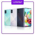 رنگبندی گوشی A71