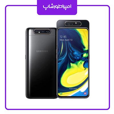 گوشی موبایل سامسونگ مدل Galaxy A80