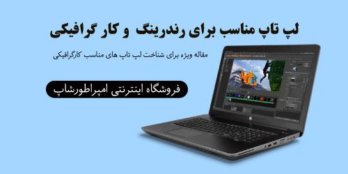 لپ تاپ برای رندرکردن