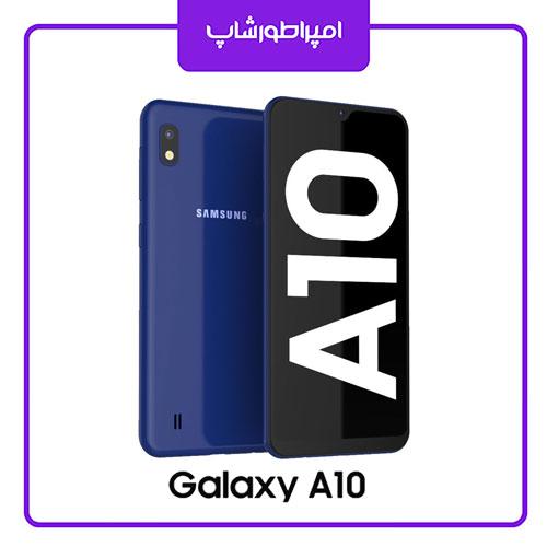 گوشی موبایل Samsung Galaxy A10 – دو سیم کارت ظرفیت 32 گیگابایت