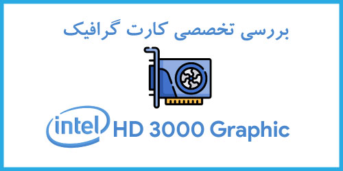 کارت گرافیک Intel HD 3000
