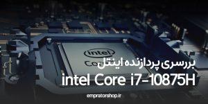 پردازنده intel core i7-10875H