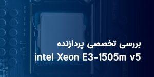 پردازنده intel Xeon E3-1505m v5