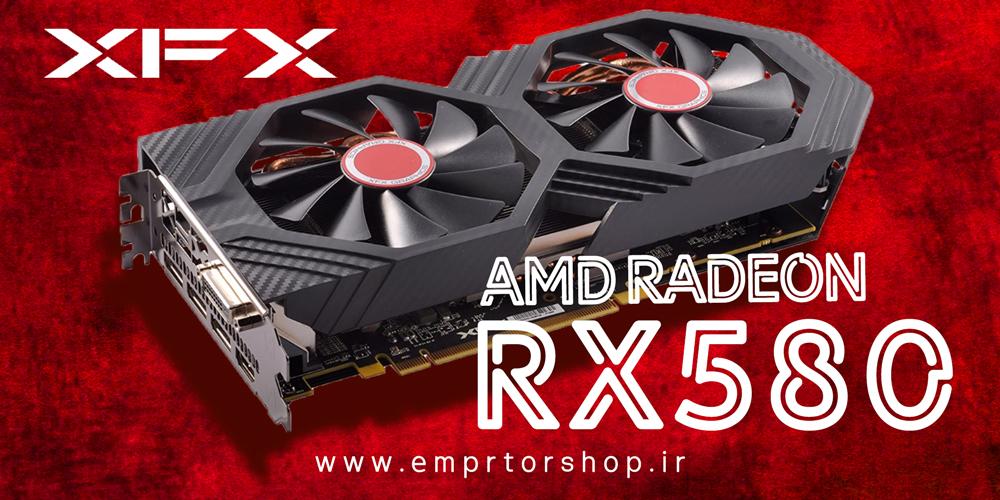 کارت گرافیک AMD Radeon RX 580