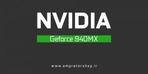 کارت گرافیک Nvidia Geforce 940MX