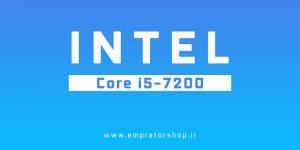 پردازنده Intel Core i5-7200U