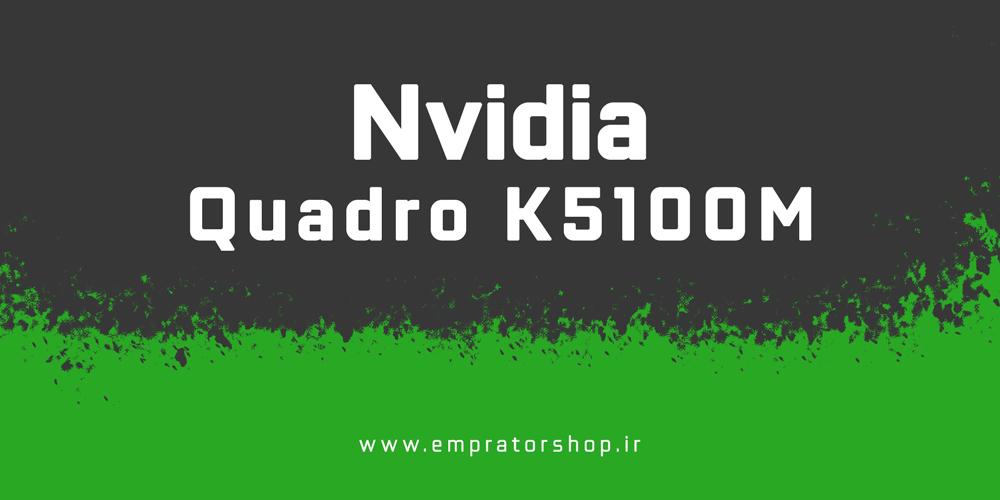 کارت گرافیک Nvidia Quadro k5100M