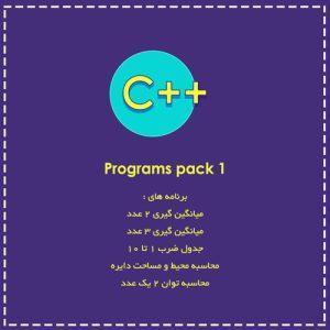 کد برنامه نویسی ++C